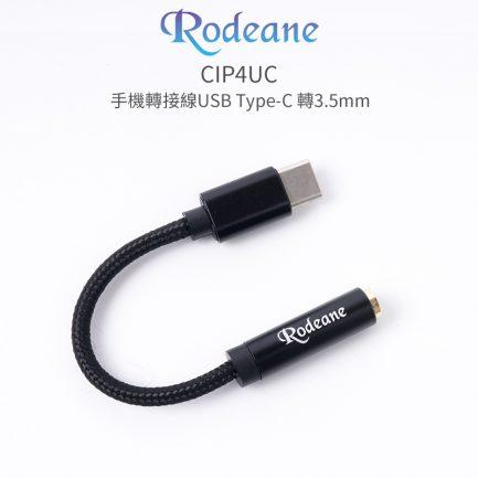 Rodeane樂笛 CIP4UC 手機轉接線USB Type-C 轉3.5mm TRRS母 鍍金接頭 耳機轉接線 平板配件