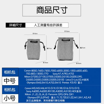 FotoFlex 牛津布相機內袋 煙灰/抹茶綠 S/M兩種尺寸 防潑水 防撞 微單眼 初階單眼 無單反相機適用