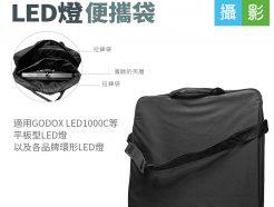 GODOX神牛 1000C LED燈/環形燈 收納袋 適用品色R45C LED1000系列 尺寸48x50x8cm