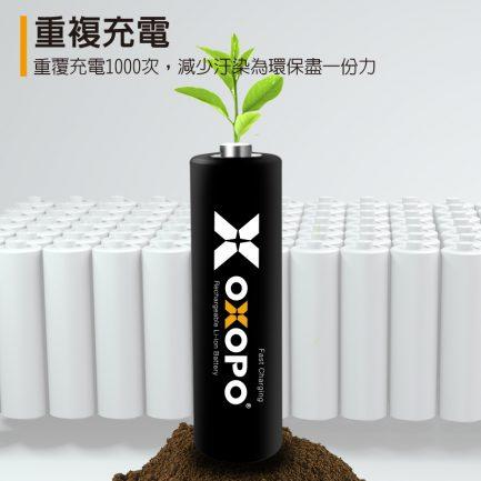 【台灣OXOPO】AA三號/3號 X快充鋰電池 2入 1.5V 30分鐘極速充電 附USB雙充 一年保固【無線麥克風推薦使用】