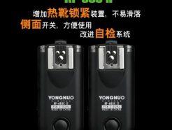 (客訂商品)永諾無線閃燈快門同步 2代 RF-603 II Nikon N1 (適用D810 D500 D4 D5)