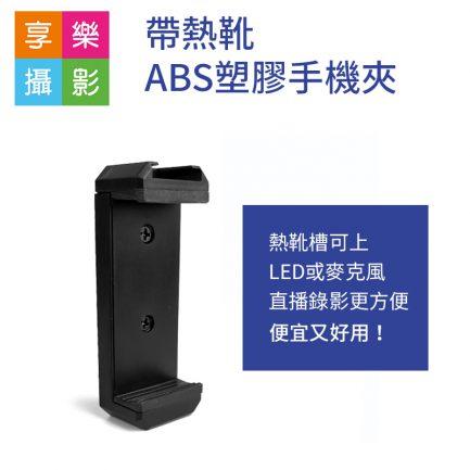 帶熱靴座 ABS塑膠手機夾 便宜好用 好架補光燈/麥克風等冷靴座配件 1/4螺孔 可上腳架 直播 錄影 自拍