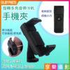 帶熱靴座 旋轉多角度手機夾 1/4 冷靴 可直立也可橫放 可45度仰角 摺疊收納 輕巧 直播 自拍 抖音