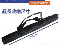 加長燈架包 燈架袋 130cm 背景架/燈架/滑軌/佈景架/腳架 收納包 手提袋 內付背帶