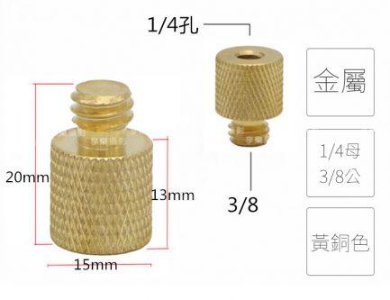 1/4母 - 3/8公 固位螺絲柱 轉接螺絲 大-小 金色