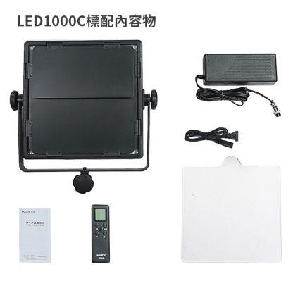 神牛Godox LED 1000C 1000顆可調色溫LED燈 附電源供應器 高亮度攝錄影持續燈 LED1000C(公司貨)