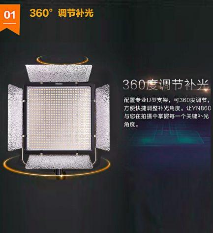 永諾 YN-860 高亮機頂LED持續燈調光版 補光燈 攝影燈 86W 86瓦 可調色溫 雙色溫 直播 外拍