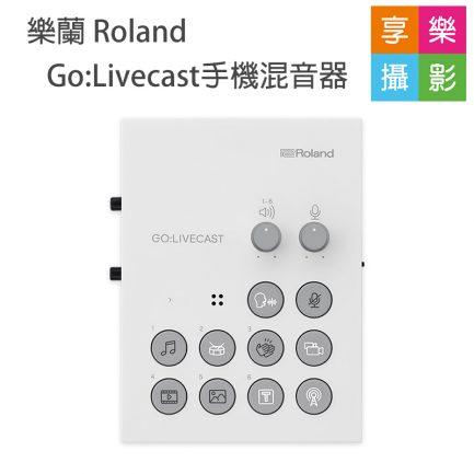 樂蘭 Roland Go:Livecast手機混音器 平板 live直播/遠距教學神器 雙機導播/子母畫面/插播影片(VCR)/音效音樂/置入文字