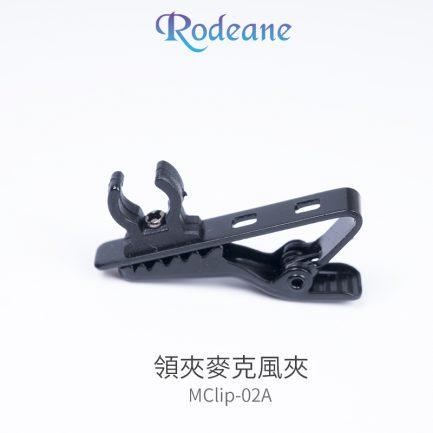 Rodeane樂笛 領夾麥克風夾 6mm MClip-02A 領夾麥通用配件