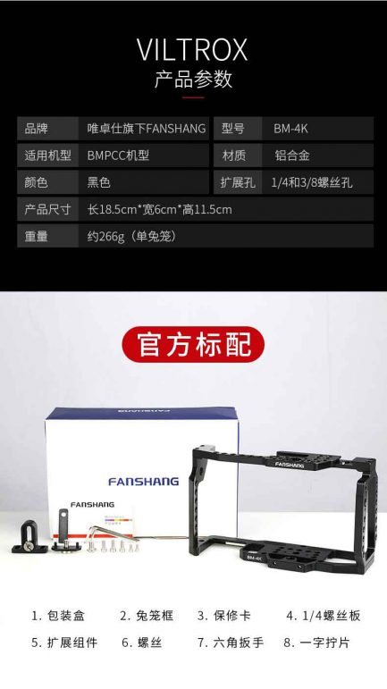 """唯卓仕Fanshang BM-4K Blackmagic BMPCC4K 專用兔籠 金屬外框 錄影配件 1/4"""" 3/8"""" 螺孔 收音 補光 拍片 製片 直播"""