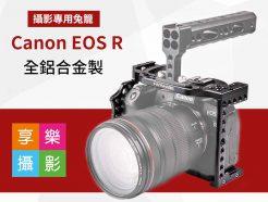 """唯卓仕Fanshang CR-01 Canon EOS R專用兔籠 鋁合金外框 1/4"""" 3/8"""" 螺孔 收音 補光 拍片 製片 直播"""