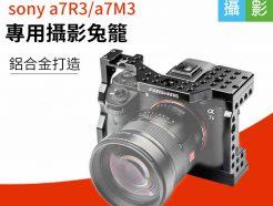 唯卓仕 Fanshang S7-03 A7 用兔籠 for SONY A7M3 A7R3 A7M2 A7R2 A7S2 A9 1/4 3/8 螺絲孔