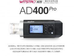 GODOX 神牛 AD400 PRO TTL閃光燈 高速回電0.01秒 超續航力 1/8000s高速同步 搭配X1無線發射器