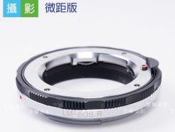 Leica M LM/M - EOS R ER微距版 萊卡鏡頭 轉 canon EOSR/RP 機身 轉接環 神力環 Helicoid 金屬黑色