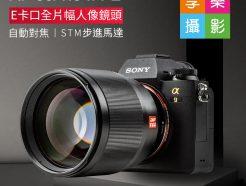 【2020全新】Viltrox唯卓 85mm F1.8 STM SONY 2代 E全幅 NEX E-mount 大光圈 人像鏡