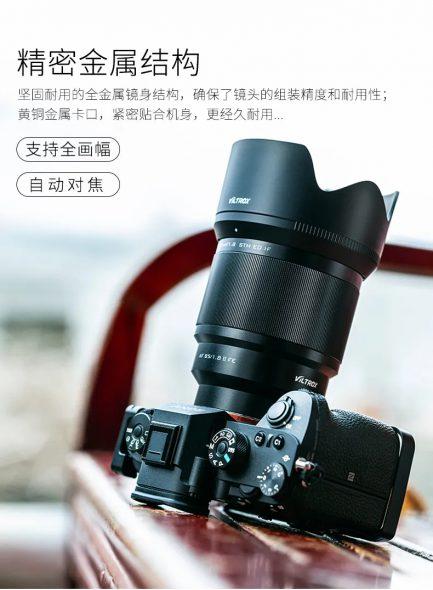 【2代/可刷卡分期】Viltrox唯卓 85mm F1.8 STM SONY 2代 E全幅 NEX E-mount 大光圈 人像鏡
