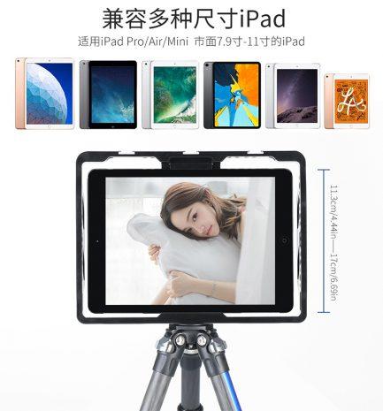 ulanzi U-Pad Metal iPad 金屬平板兔籠 金屬平板夾 平板外框 錄影支架 7.9-11吋 1/4 3/8 螺絲孔