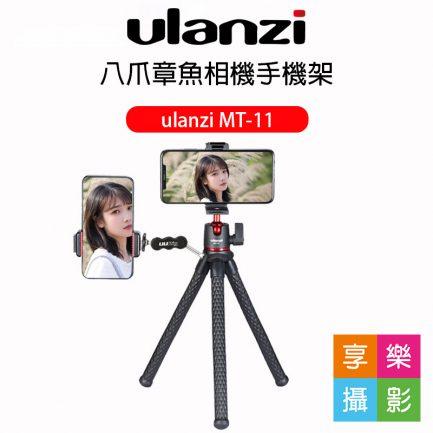 ulanzi MT-11 八爪章魚相機手機架 章魚腳 含球型雲台+隱藏式手機夾 專利2用雲台 自拍棒 桌上腳架 直播