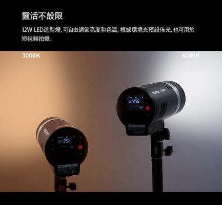 GODOX 神牛 AD300 PRO 專業棚燈標配 300W 離電池閃光燈 10W LED燈 TTL 外拍閃燈 開年公司貨