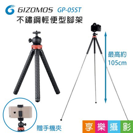 GIZOMOS 不鏽鋼輕便型腳架 GP-05ST 桌上型腳架+球型雲台 高105cm/收僅28cm 輕巧好攜帶