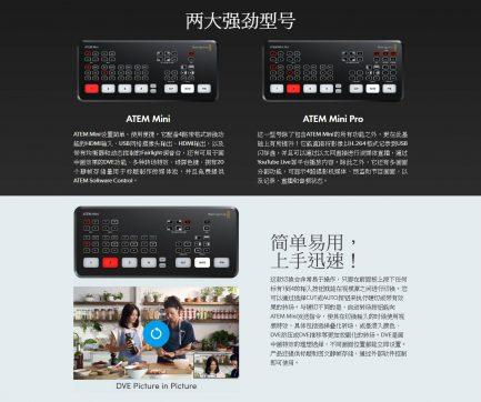 Blackmagic BMD ATEM Mini Pro HDMI 導播機 直播轉場/切換畫面 錄影/拍片適用 富銘公司貨 一年保固