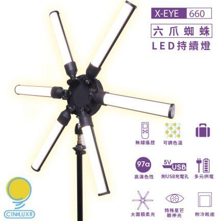 (送F750電池*2)Cineluxr X-EYE 660 6爪蜘蛛燈 可調色溫LED持續燈 星芒燈 眼神光 環形燈 摺疊光棒 直播錄影 參考Spekular星形套件