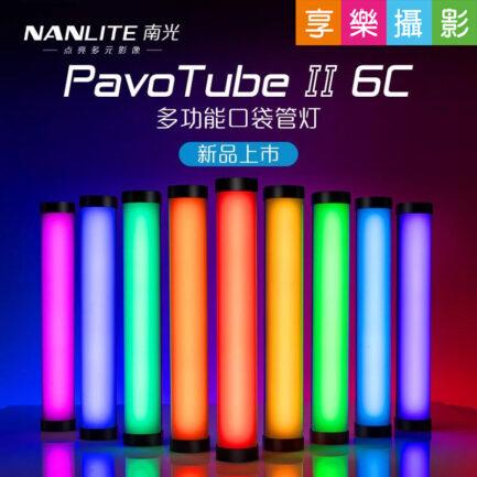 南光/南冠PavoTube II 6C RGB 魔光管燈2代 LED全彩補光燈 平輸 磁吸式 可調色溫 燈管/光棒/燈棒