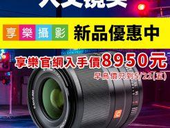 (台灣現貨)[結帳售價再折!]Viltrox 唯卓 23mm F1.4 STM 富士Fuji FX 鏡頭 等效全幅35mm 大光圈 經典人文鏡