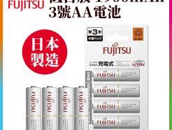 日本製 富士通Fujitsu 低自放 3號充電電池 高容量 1900mAh AA HR-3UTHC【4入】