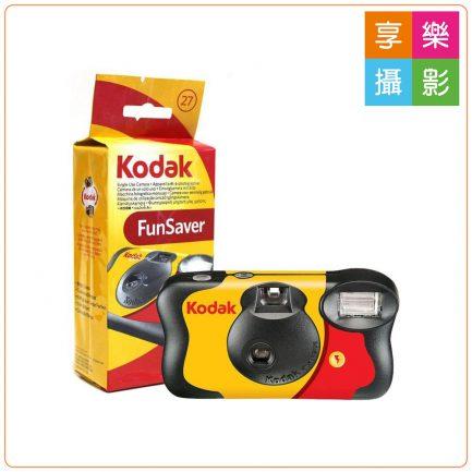 柯達KODAK FunSaver 27張 800度 閃光燈即可拍相機 底片相機 立可拍 膠捲/菲林/玩具相機/拋棄式/一次性