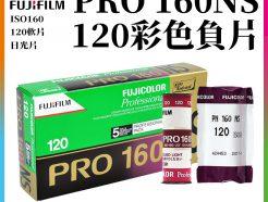 富士Fujifilm PRO 160NS 160度 彩色負片 日光片 120 負片 底片 fuji