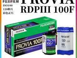Fujifilm PROVIA RDPIII 100 120日光正片