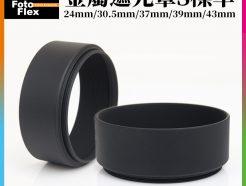 金屬遮光罩S標準 長2cm短焦 37mm 39mm 43mm