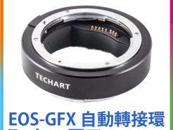 (客訂商品)Techart天工自動轉接環 EOS EF-FG01 GFX 50S 50R 100 中片幅 相機 鏡頭轉接環 Canon佳能