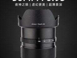 (客訂商品)中一光學 SPEEDMASTER 50mm F0.95 超大光圈全片幅 for Canon EOS單眼版本 可轉接GFX