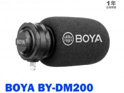 BOYA BY-DM200 iOS蘋果設備直插式麥克風 iPhone/iPad/Lightning插頭 直播 錄影 拍片 製片