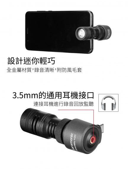 Saramonic SmartMic+ UC Type-C專用麥克風 智慧型手機麥克風