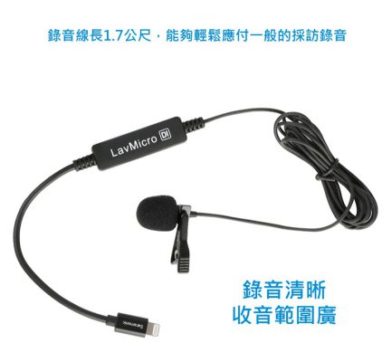 Saramonic LavMicro DI iPhone/iPad Lightning專用麥克風 領夾麥克風