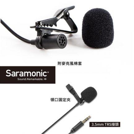 Saramonic SR-XLM1 全向性電容式領夾式麥克風
