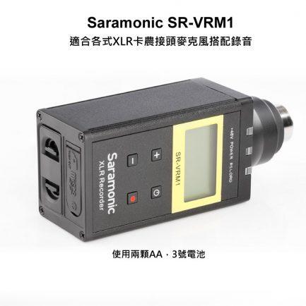 Saramonic SR-VRM1 XLR卡農接頭 麥克風
