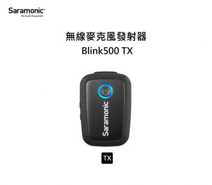Saramonic Blink500 TX 無線麥克風 領夾式 TX發射器 含SR-M1領夾麥3.5mm