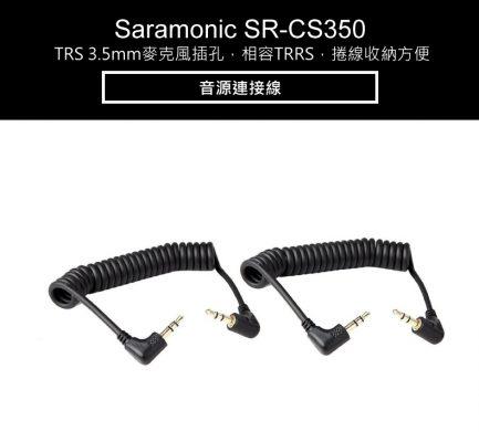 Saramonic SR-CS350 3.5mm TRS 音源連接線 2入