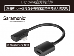 Saramonic DITC80 Lightning音源轉接線