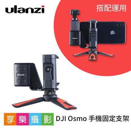 ulanzi DJI Osmo Pocket 相機手機固定支架 錄影架 口袋雲台專用配件 1/4螺孔 直播 錄影 拍片 vlong