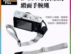 FotoFlex D-80W快拆系統 快拆 快扣 手腕繩 快拆手腕繩 手腕帶 相機手腕繩 安全繩 GOPRO安全繩