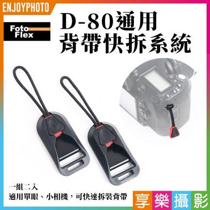 FotoFlex D-80通用背帶快拆系統 相機背帶 快拆背帶 快拆扣 背帶轉接扣 快裝背帶 快裝扣