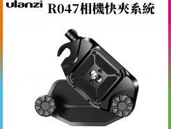 Ulanzi UUrig R047相機快夾系統 相機快扣 相機掛扣 快掛系統 快掛扣 快拆背包夾 腰扣 GOPRO周邊