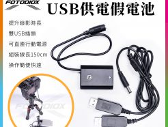 Fotodiox FZ100假電池套裝 轉USB充電 支援行動電源充電 假電池電源線/電源供應器 for Sony A73 A7R3 A7R4 A9 A92 A6600