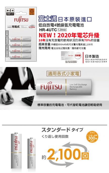 Fujitsu富士通 低自放 750mAh 4號電池/AAA電池 充電電池 4號 HR-3UTC 《4顆入賣場》