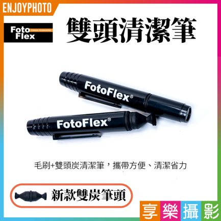 FotoFlex 雙頭款大頭拭鏡筆 鏡頭清潔筆LensPen 碳微粒+毛刷 清潔鏡頭的好幫手